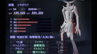 【真・女神転生III NOCTURNE マニアクス】HARD初見実況プレイ179