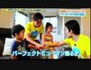 【24時間テレビ】ダウン症の子供にパーンフェクトヒューマンをおどらす
