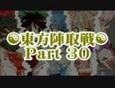 ☯東方陣取戦☯ Part 30 「第七十六巡~第八十巡」