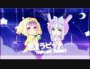 【ʝan × em】✦「Yunomi - 惑星ラビット」✦ 歌ってみた
