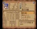 レジェンドオブドラグーン プレイ動画 第80話