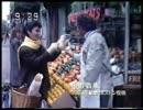 【懐かCM】雪印 お歳暮(1988)
