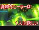 【ゆっくり】純粋なヒーラーは一人は欲しい PC版【OverWatch】