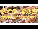 かぐやさんぽ「九州福岡編01」試し動画投稿1回目【かぐや】