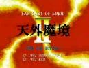 【手書き】 天外魔境II (PCE) OP 【GIFアニメ】
