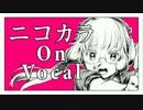 【ニコカラ】チェチェ・チェック・ワンツー!【on vocal】