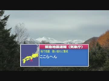 やる気のない緊急地震速報 by ど...
