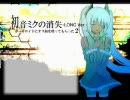 初音ミクの消失 -DEAD END-を歌ってみた(青もふ) thumbnail