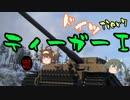 【WoT】ゆっくり金剛と温泉卵の戦車戦76【ティーガーⅠ】