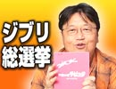#141岡田斗司夫ゼミ8月28日号『スタジオジブリ総選挙』