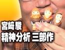 #141岡田斗司夫ゼミ8月28日号延長戦