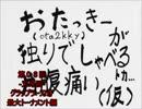 【バキ回】 第08回 おたっきーが独りでしゃべるトカ片腹痛い(仮)