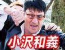 小沢和義 本宮泰風 麻美ゆま 原田龍二『仁義のはらわた』予告