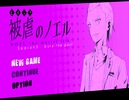 """【実況】手足を失った少女と悪魔の""""復讐譚""""【Part13】"""