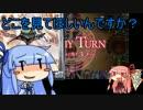 【シャドウバース】琴葉姉妹が往くシャドウバース Part6【VOICEROID実況】