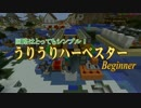 【Minecraft】 絶対に 「全自動かぼちゃ畑」 が作れる動画 初級編
