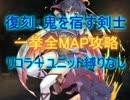 【千年戦争アイギス】復刻 鬼を宿す剣士☆3【会話あり+縛り無し】