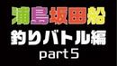 第5位:浦島坂田船!釣りバトル編 part5