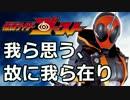仮面ライダーゴーストOP歌ってみた【recog】 thumbnail