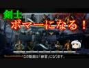 【VOICEROID】剣士、ボマーになる!!【CoD:Bo3】