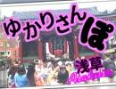 ゆかりさんぽ【ひじき祭後夜祭】