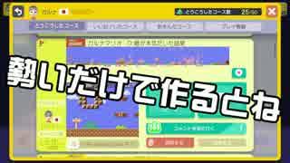 【ガルナ/オワタP】改造マリオをつくろう!【stage:58】
