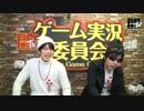 ゲーム実況委員会 出演:もこう、茸 第5回【闘TV】part.1
