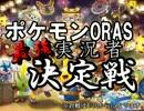 【ポケモンORAS】ムウマージで抜く♂最強実況者決定戦!!【変態実況】