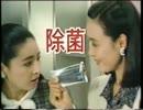 【懐かCM】小林製薬 便座除菌クリーナー(1988)
