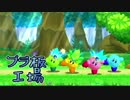 【星のカービィWII】世界を救う!?4色の丸いヒーロー 4話【四人実況】