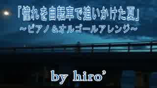 【ニコカラ】憧れを自転車で追いかけた夏【ピアノ&オルゴール】