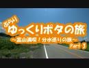 第17位:[自転車]Part3ゆっくりポタの旅~富山満喫!分水巡り~[ゆっくり] thumbnail