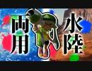 【ゆっくりSplatoon】ヒト速イカ速両刀ノヴァですわぁ...(⌒,_ゝ⌒) S+ガチマ