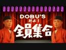 【DOBU'Sキッチン】開店だよ!全員集合! 【ボカロ】 ニコ動ver.