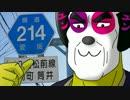 海原雄山とうp主が愛媛県道走破を目指すようです 第012話