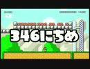 【実況】366日スーパーマリオメーカー 346日目 騙されたッ