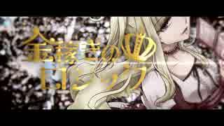 【GUMI】 金稼ぎのロジック 【オリジナル曲】