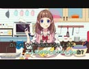 【ニコカラ】 カヌレ - CHiCO with HoneyWorks 【On Vocal】 thumbnail