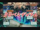 【遊戯王ADS】DDペンデュラム