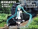 【初音ミク_V4_ENGLISH】銀河鉄道999【カバー】