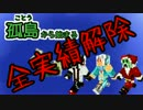 【MineCraft】舞倉人(まいくらんちゅ)ぬ生活 Part①