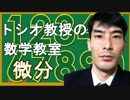 トシオ教授のニコニコ数学教室 微分