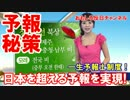 【韓国気象庁が秘策を発表】 日本の気象庁を超えた! thumbnail