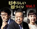 加瀬英明×倉山満「日本らしい国づくり」#01 吉田茂と日本国憲法