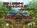 【東方MMD紙芝居】 霊夢と魔理沙 のとある日の風景 ~part13.5~