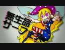 第42位:【東方手描きPV】無生命サーフェス【石鹸屋】 thumbnail