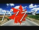 第84位:〖JAPANIVISTA®〗パノラマ〖Short ver.〗 thumbnail