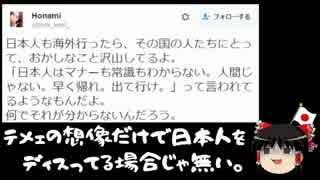 【ゆっくり保守】日本政府が北方四島のロシア人の居住を容認へ