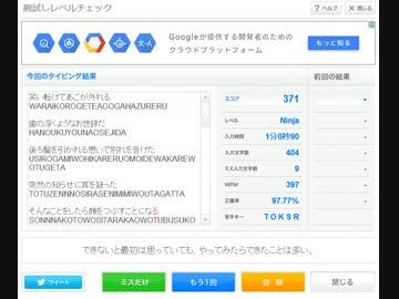 e-typing 371 Ninja