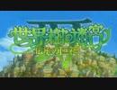 世界樹の迷宮Ⅳ 熟練冒険者が実況プレイ あp1